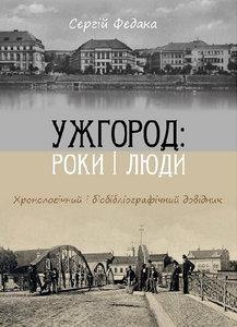 """Федака Сергій. """"Ужгород: роки і люди"""""""