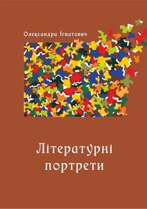 """Ігнатович Олександра """"Літературні портрети"""""""