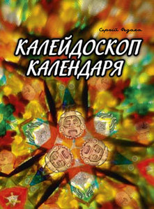 "Федака С. ""Калейдоскоп календаря"""