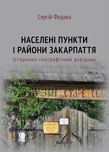 """Федака Сергій. """"Населені пункти і райони Закарпаття"""