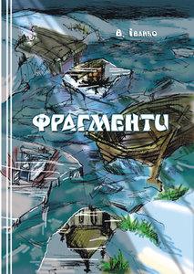 """Іваньо Ярослав """"Фрагменти"""""""
