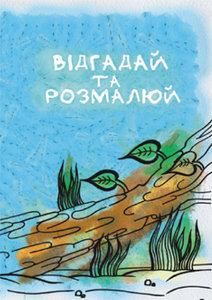 """Гумен-Біланич Наталія """"Відгадай та розмалюй"""""""