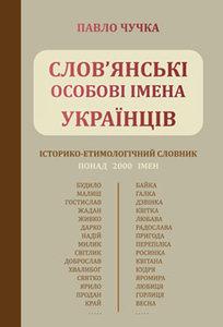 "Чучка Павло. ""Словянські особові імена українців"""