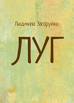 ЛУГ. Людмила Загоруйко