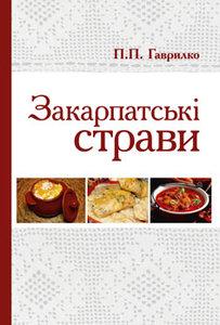 """Гаврилко П.П. """"Закарпатські страви"""""""