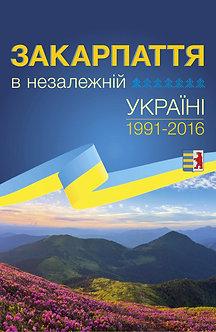 Закарпаття в незалежній Україні (1991 - 2016)