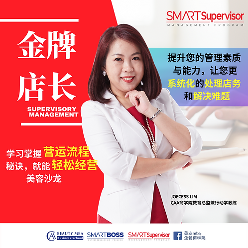 金牌店长Supervisory Management (2Day)