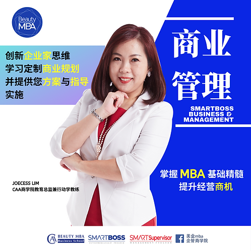 商业管理 SMARTBoss in Business & Management (5Day)