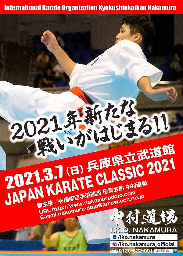 JKC2021パンフ表紙.jpeg