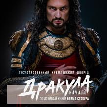 Dracula begins. Ivan Vasilyev