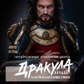Иван Васильев в роли Дракулы
