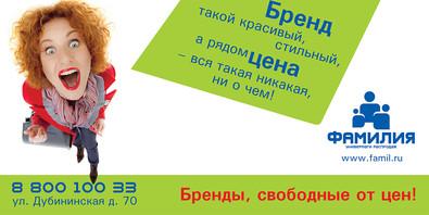Актриса Татьяна Лянник для ФАМИЛИИ