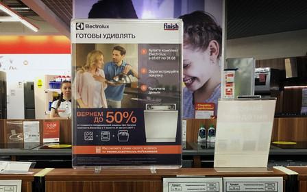 Рекламный макет в сети магазинов М-Видео