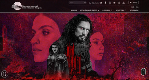 "Афиша балета ""Дракула. Начало"" на сайте Кремлёвского Дворца"