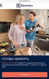 Рекламный макет на основе фотографии