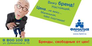 Актёр Павел Кабанов для ФАМИЛИИ