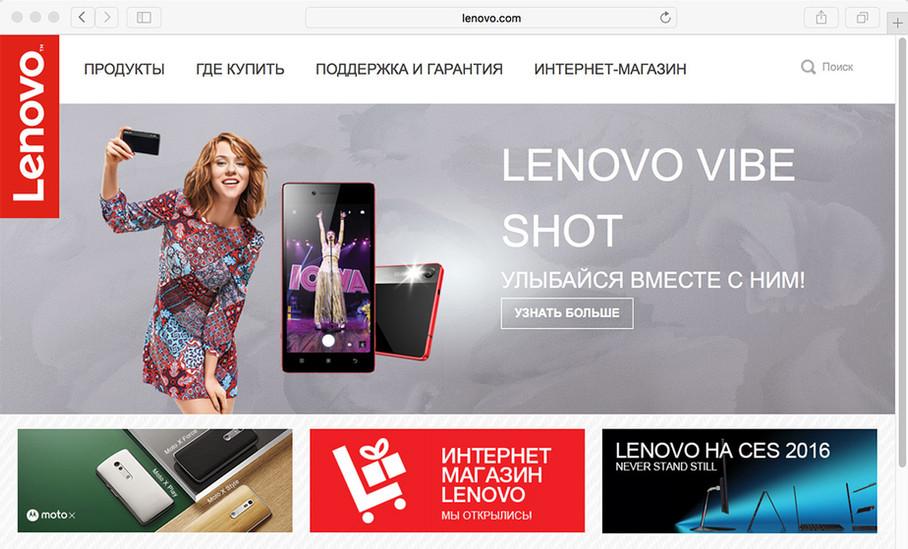 Сайт Lenovo