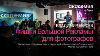 Фишки Большой Рекламы для фотографов