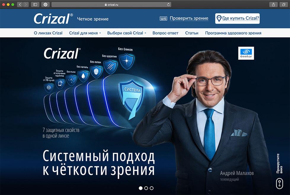 Центральный вижуал на сайте Crizal.ru