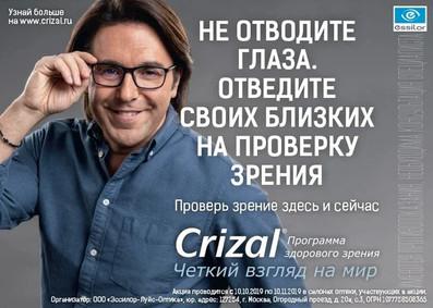 Плакат в салоне оптики