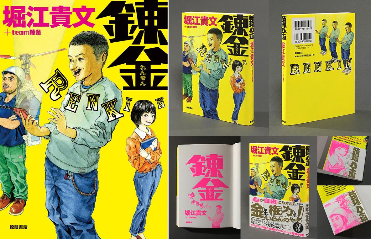 『錬金』装画(徳間書店・刊/堀江貴文・著)