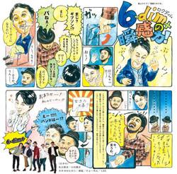 したまち演劇祭 in 台東 2015「6-dim+ の瞬感力!」マンガ