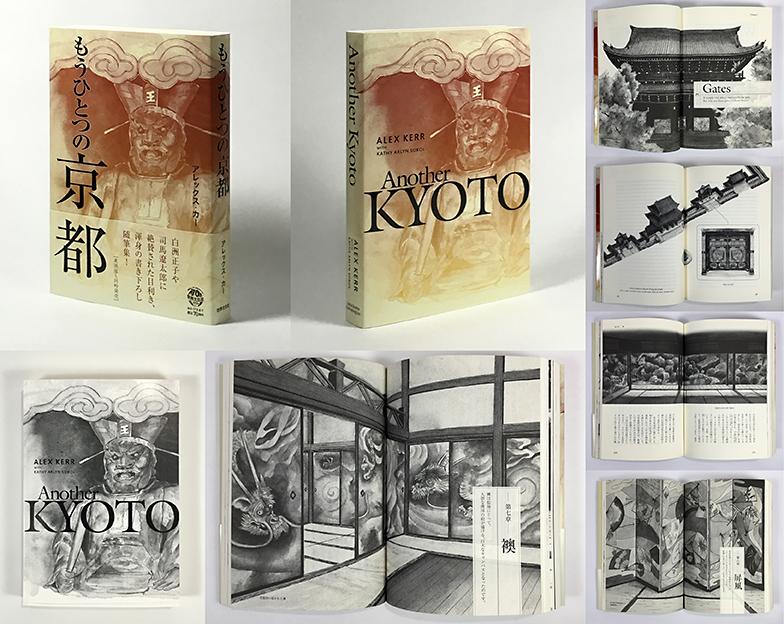 『もうひとつの京都』(世界文化社・刊/アレックス=カー・著)