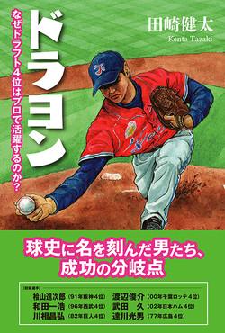 『ドラヨン』装画(カンゼン・刊/田崎健太・著)