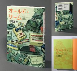 『オールド・ゲーム』装画(KADOKAWA・刊/川崎草志・著)