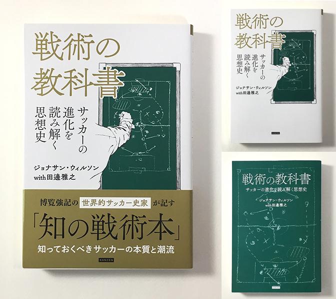 『戦術の教科書』装画(カンゼン・刊/ジョナサン=ウィルソン・著)