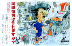 Number 879『岡崎慎司は作れますか?』