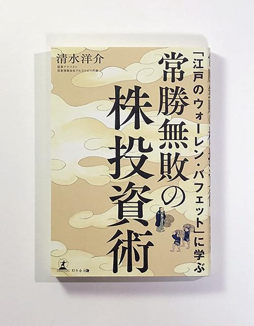 『常勝無敗の株投資術』装画(幻冬舎 MC・刊/清水洋介・著)