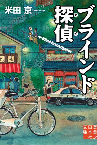 『ブラインド探偵(アイ)』装画(実業乃日本社・刊/米田京・著)