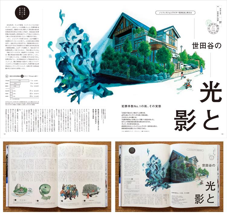 TO magazine 「世田谷感100」『世田谷の光と影』