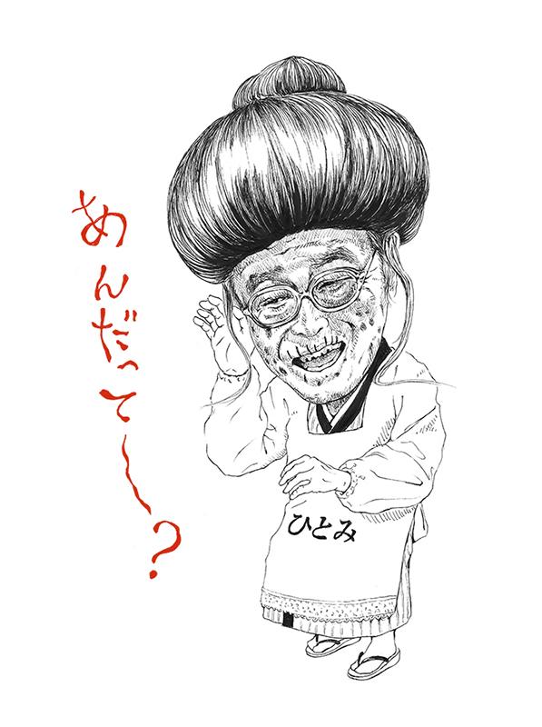 ひとみばあさん(志村けん追悼)
