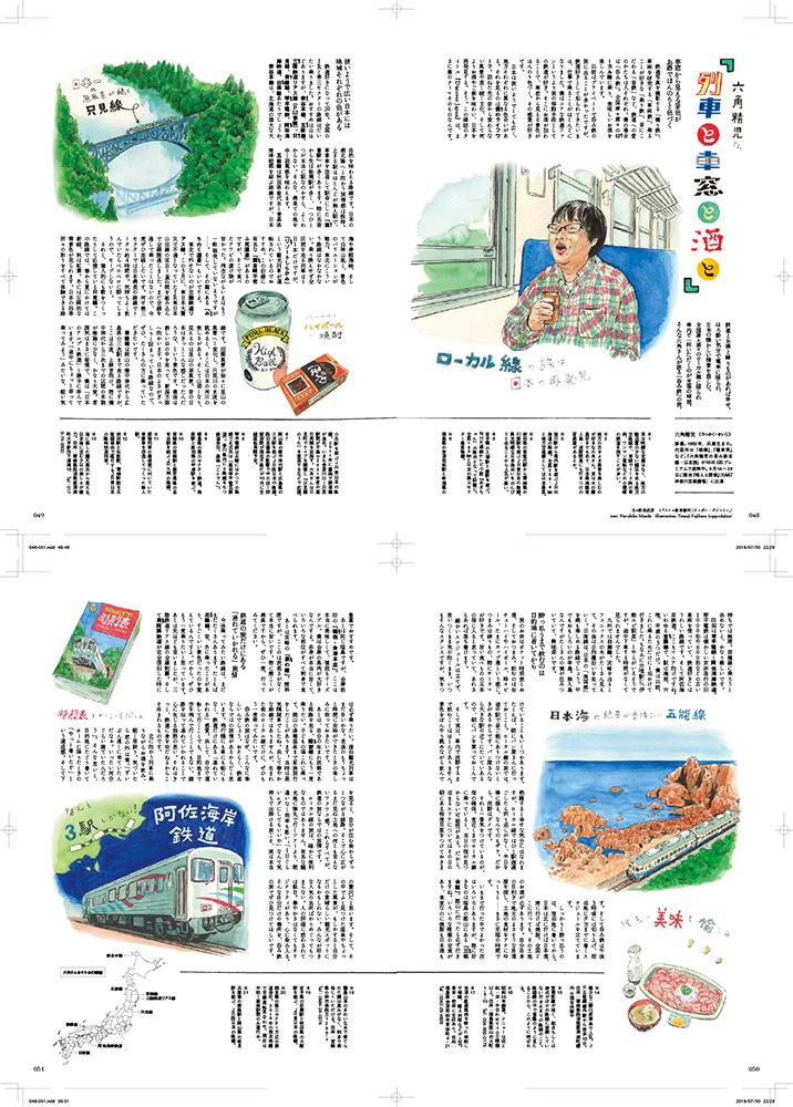 Discover japan_六角精児_誌面