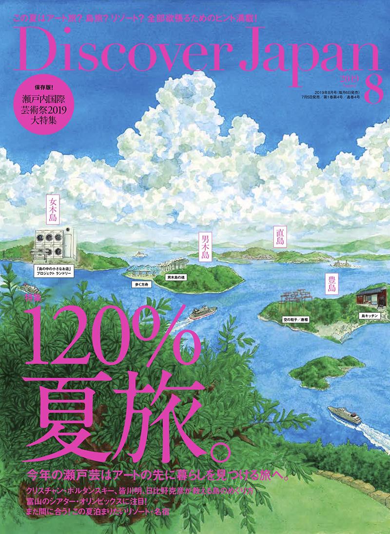 『Discover Japan』8月号・表紙