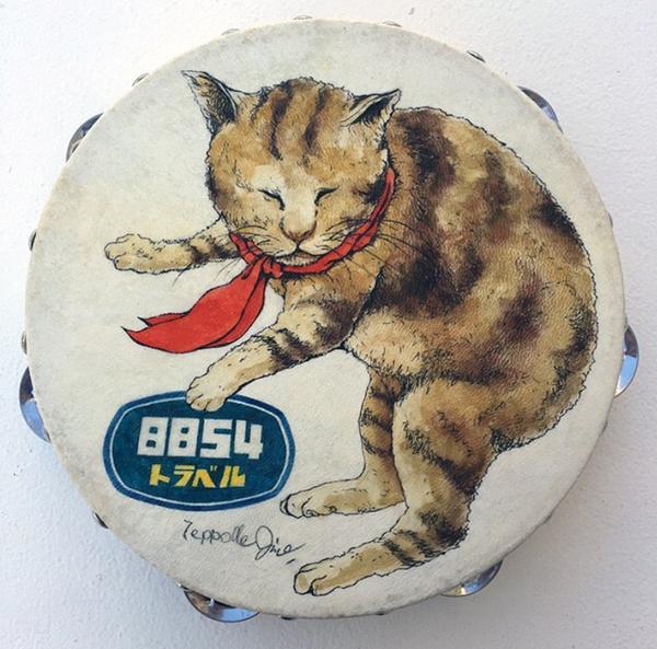 8854トラベル・猫タンバリン