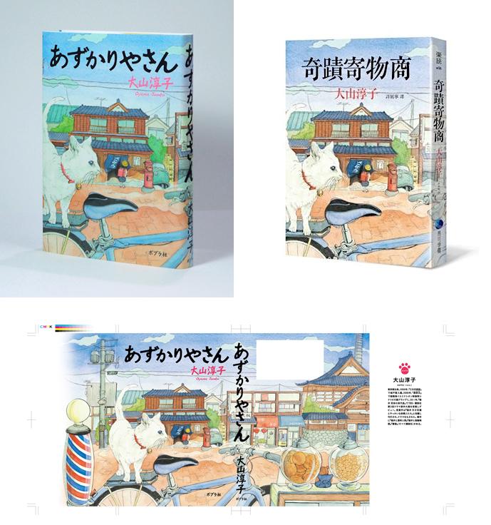 『あずかりやさん (台湾版含)』装画(ポプラ社・刊/大山淳子・著