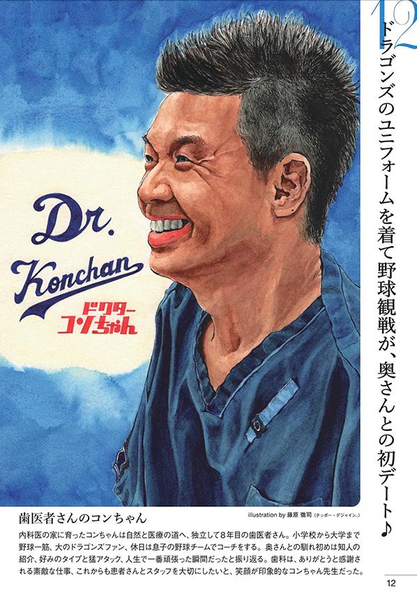 とりつじん vol.4「こんどう歯科医院」