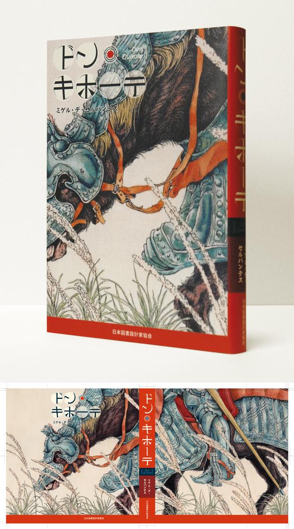 『ドン・キホーテ』装画(第1回 東京装画賞「銀の本賞」受賞作)