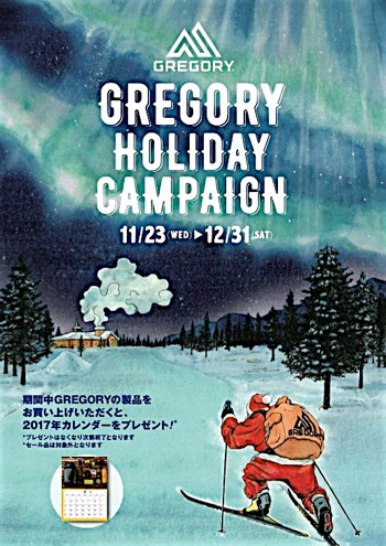 『GREGORY HOLIDAY CAMPAIGN』ポスター