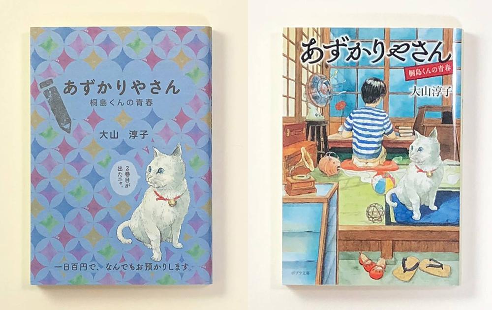 『あずかりやさん 〜桐島くんの青春』(文庫版・全面帯)