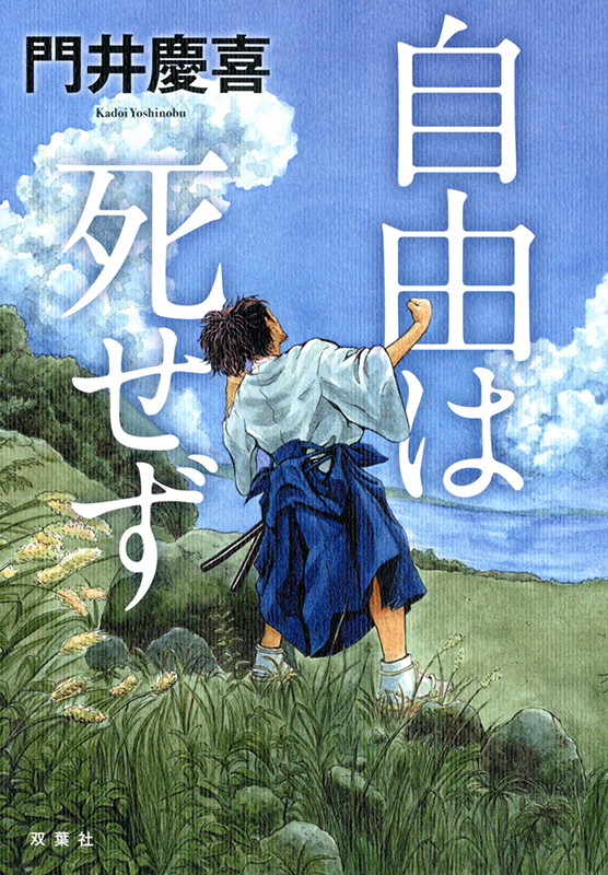 『自由は死せず』装画(双葉社・刊/門井慶喜・著)