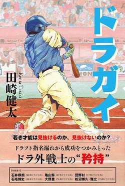 『ドラガイ』装画(カンゼン・刊/田崎健太・著)