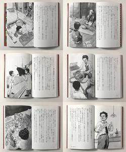火の鳥伝記文庫『野口英世』中面イラスト(講談社・刊/滑川・道夫・文)