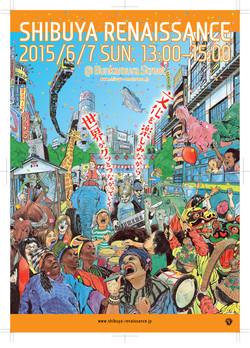 渋谷ルネッサンス|ポスター・フライヤー他