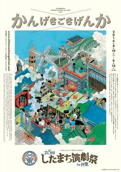 したまち演劇祭 in 台東 2014|メインビジュアル