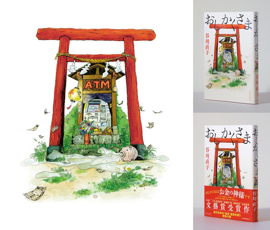 『おしかくさま』装画(河出書房新社・刊/谷川直子・著)
