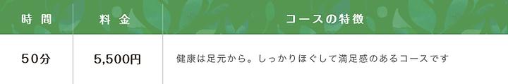 メニュー_足つぼ_2019.png